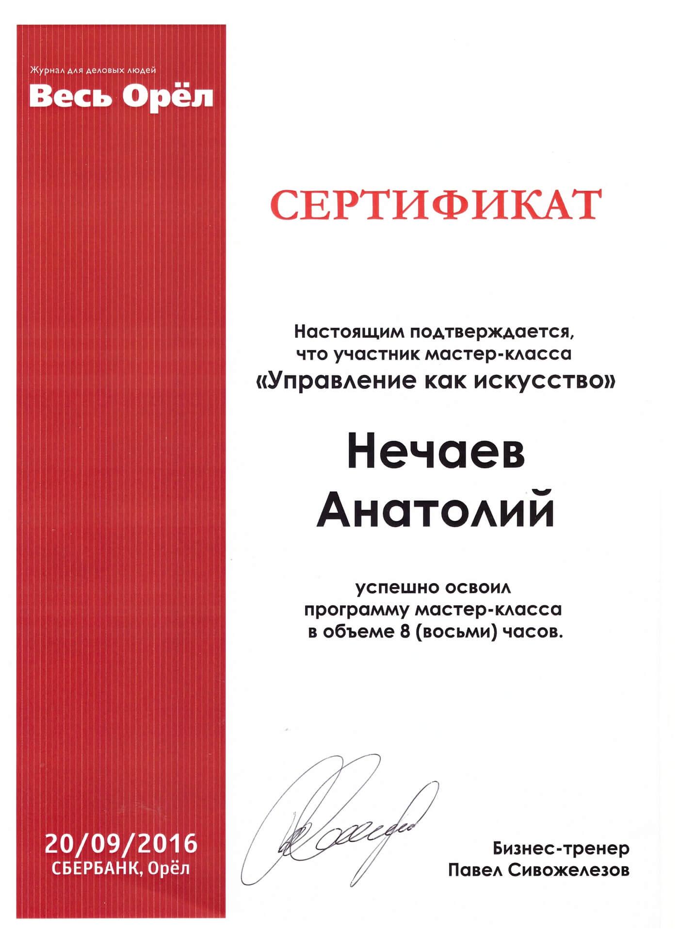 nech_license_three