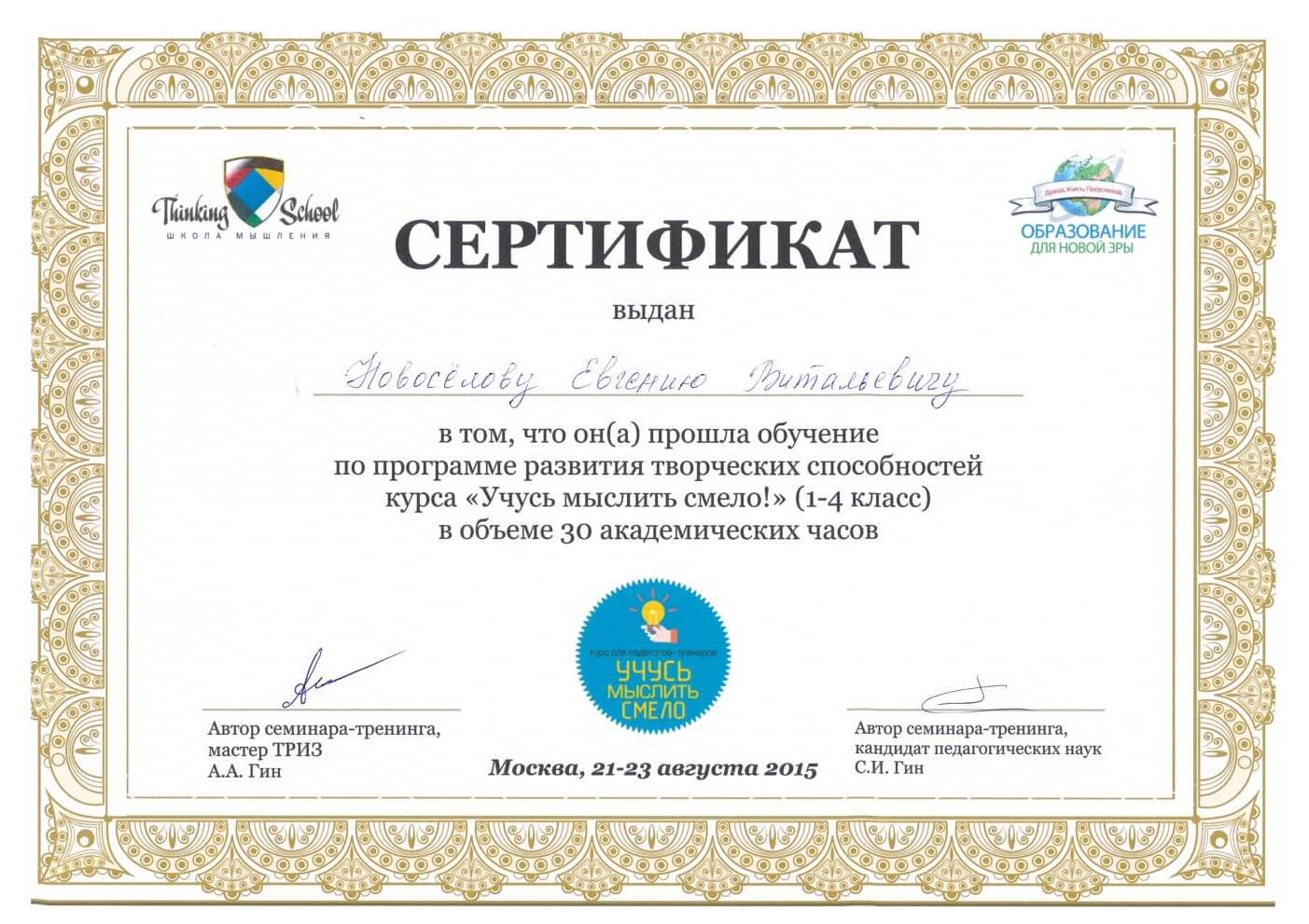 web_certificate_3