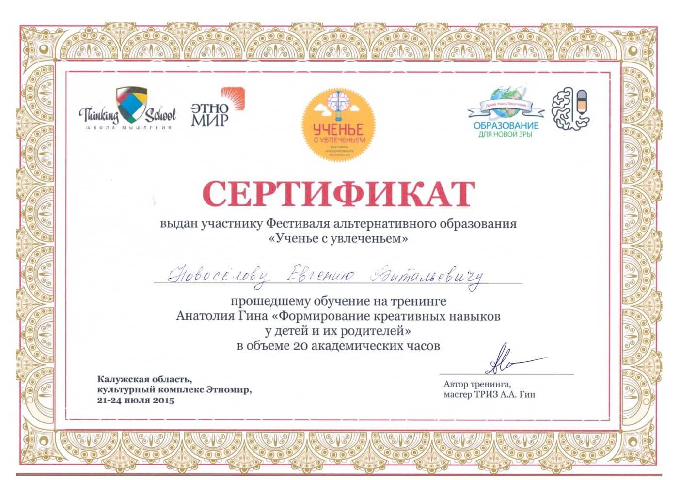web_certificate_4