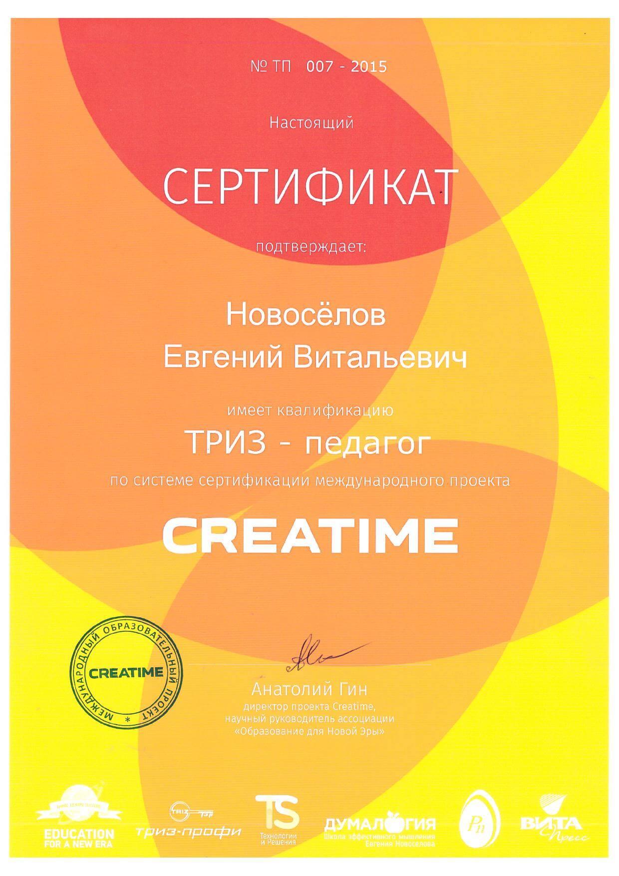 web_certificate_7