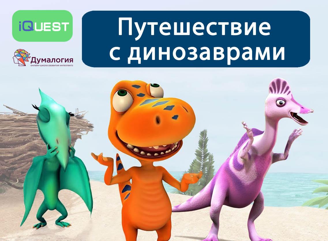 Dinozavry_slayd_1_kopia
