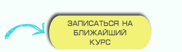 Курс ЛУ Сказки ч.2