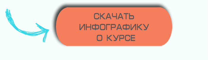 Курс ЛУ Сказки ч.4