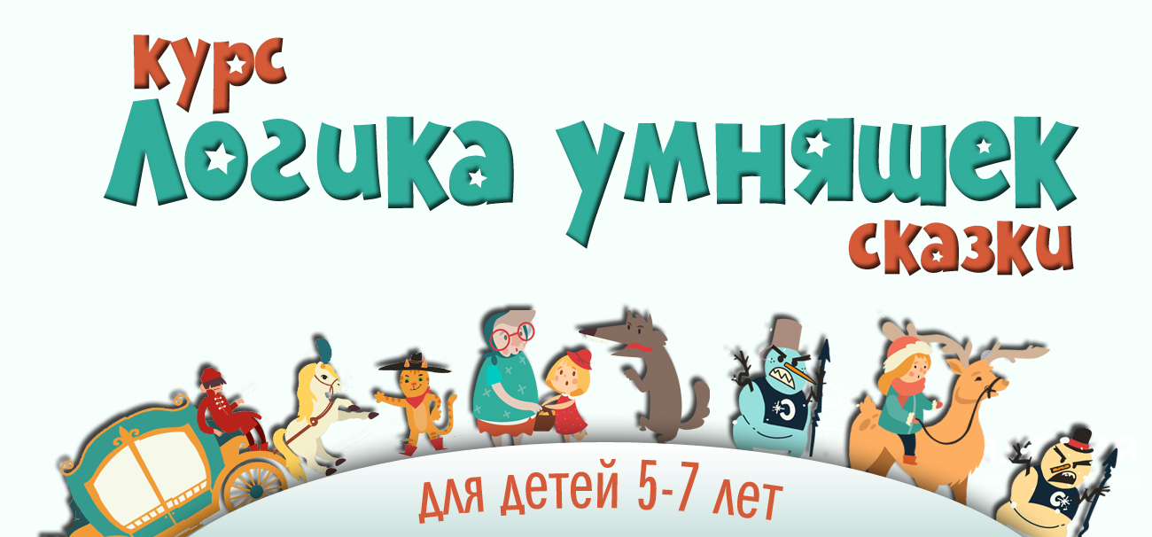Курс ЛУ Сказки copy